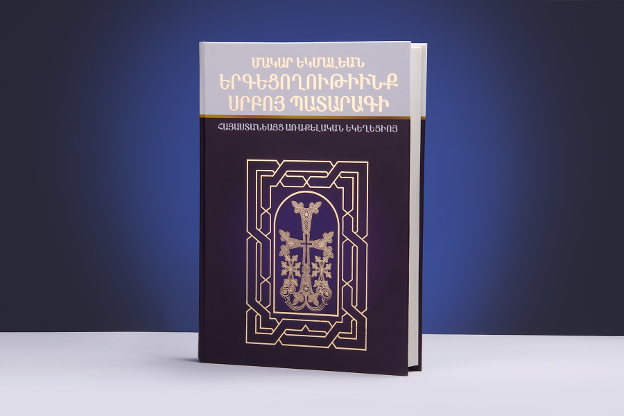 "Some samples of ""Holy Liturgy"" by Makar Yekmalyan were allocated to Armenian National Library"