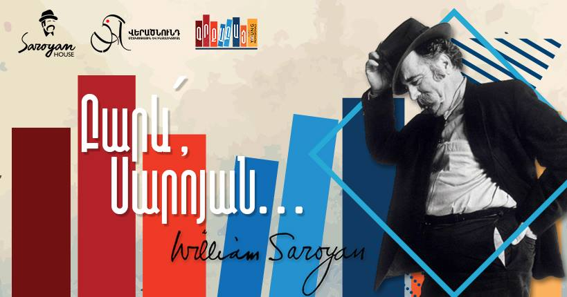 Launch of «Hello, Saroyan…» joint project